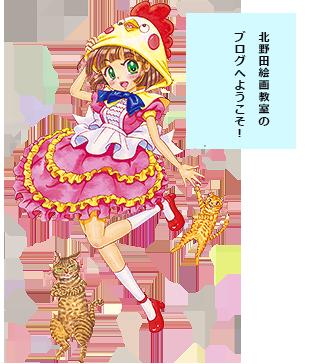 2017年北野田絵画教室マスコットキャラクター絵美子ちゃんと太郎と小太郎(酉年)
